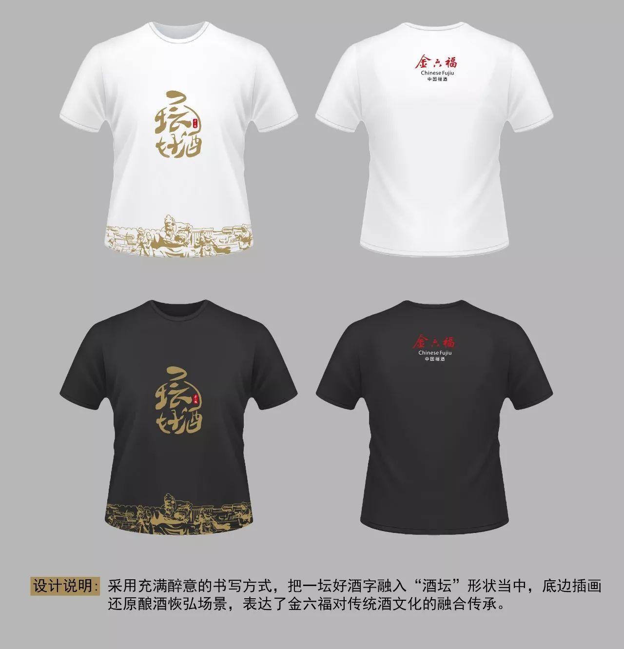 获奖公示   《金六福·一坛好酒》文化衫创意征集活动