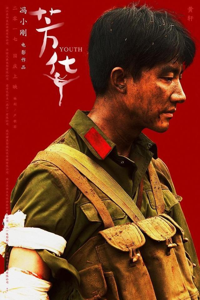 小说《芳华》:对人性的深层拷问 | 社会科学报
