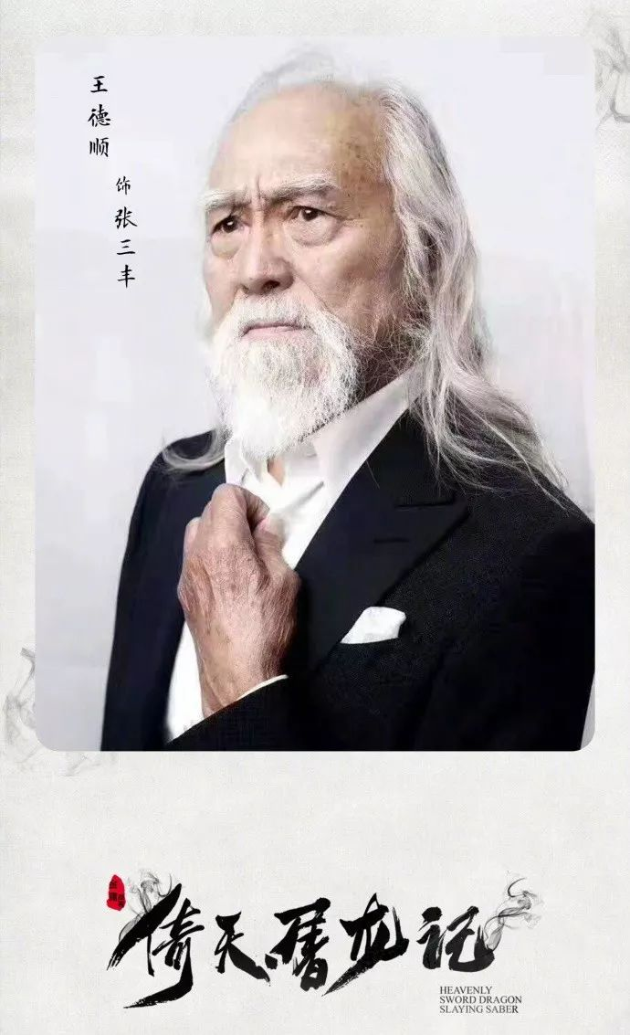 新《倚天屠龙记》开机周海媚演灭绝师太的照片 - 8