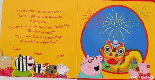 凯迪克独家新年绘本发布 和小猪佩奇一起庆祝新春