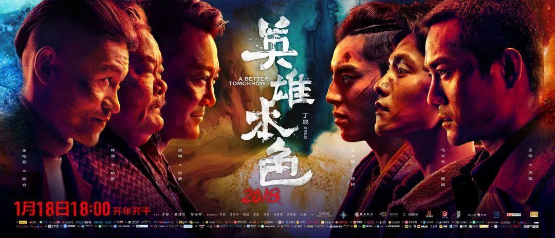 电影�:(_日前电影《英雄本色2018》曝光了动作版预告,三兄弟的叵测命运露出