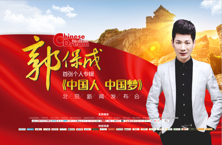 郭保成《中国人 中国梦》首张个人专辑新闻发布会在北京举行