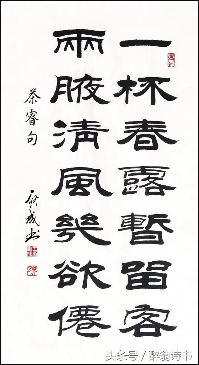 篆书 文王百字铭