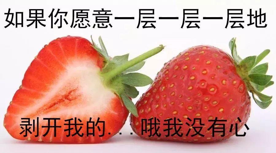 草莓是减肥水果吗图片