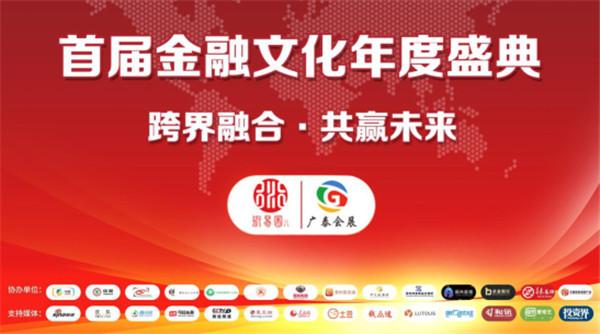 首届金融文化年度盛典在北京成功举办