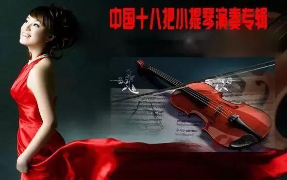 音乐大餐:《中国十八把小提琴》专辑