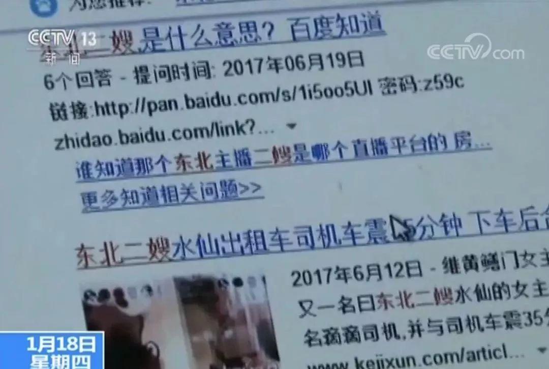 """玛雅旗下娱乐:又一女主播""""东北二嫂""""涉黄"""