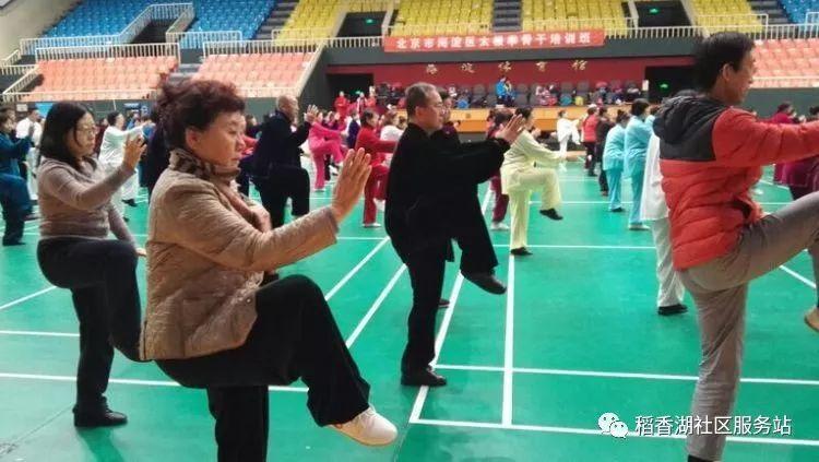 现金网苏家坨体育运动休闲小镇稻香湖社区太极拳教练员培训纪实
