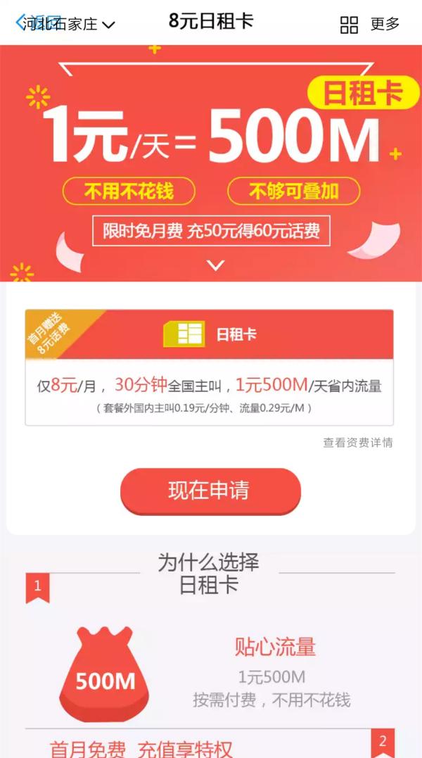 日租卡_河北移动推出日租卡:8元/月,1元500M
