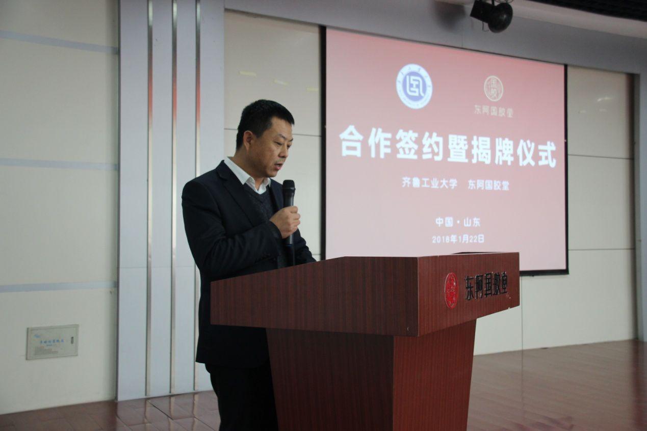 教育 正文  齐鲁工业大学轻工学部党委书记赵传山,轻工部学部主任刘