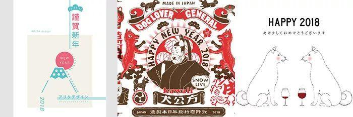 日本新年贺岁海报设计揭晓