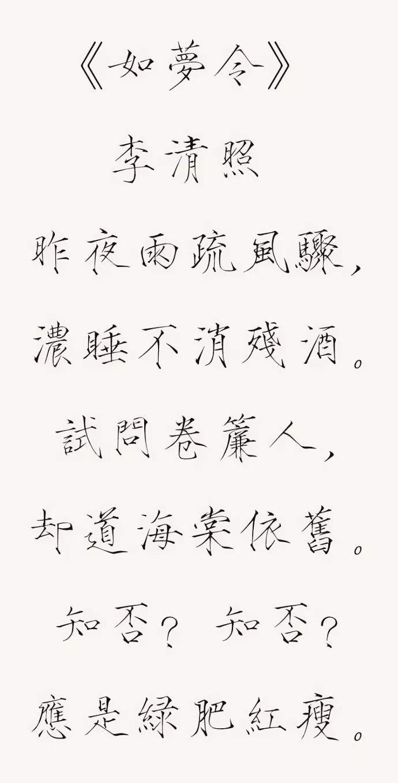 品图,欣赏一组硬笔瘦金体书法