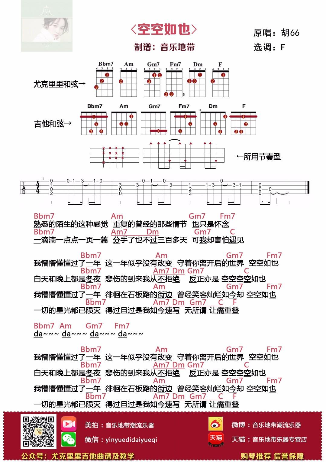 弹唱|〈空空如也〉胡66 · 尤克里里吉他弹唱谱及弹唱