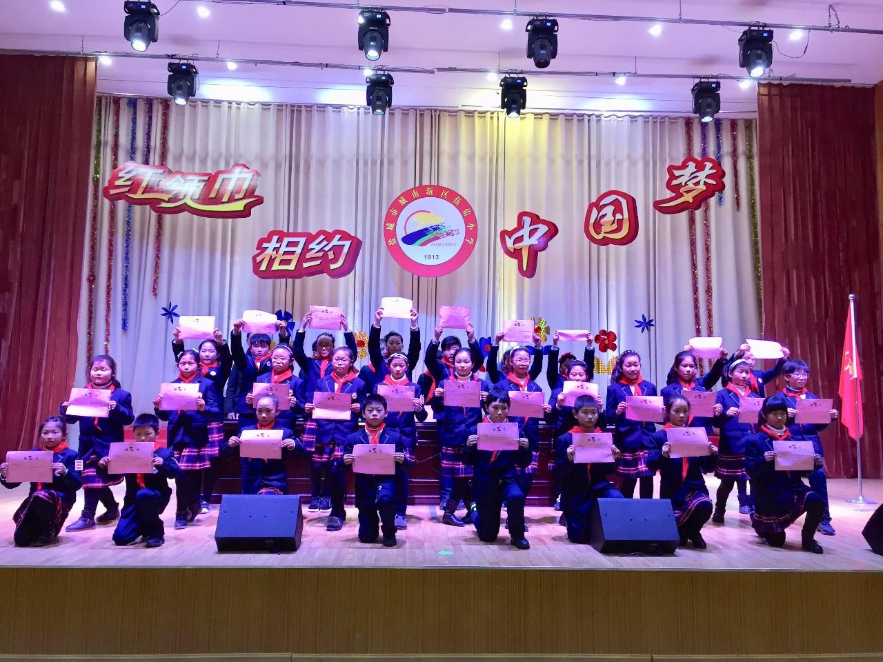 红领巾相约中国梦,争做新时代好少年 ——伍佑小学举行首届少代会