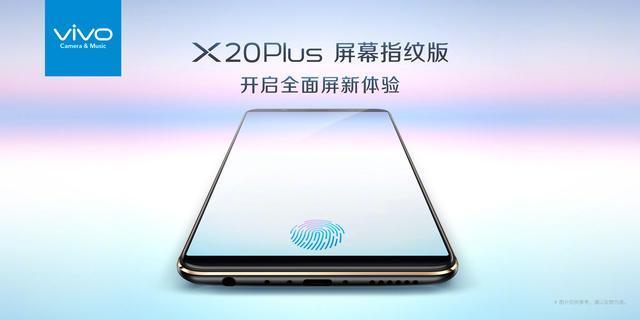 全球首款 vivo X20 Plus屏幕指纹版正式宣布