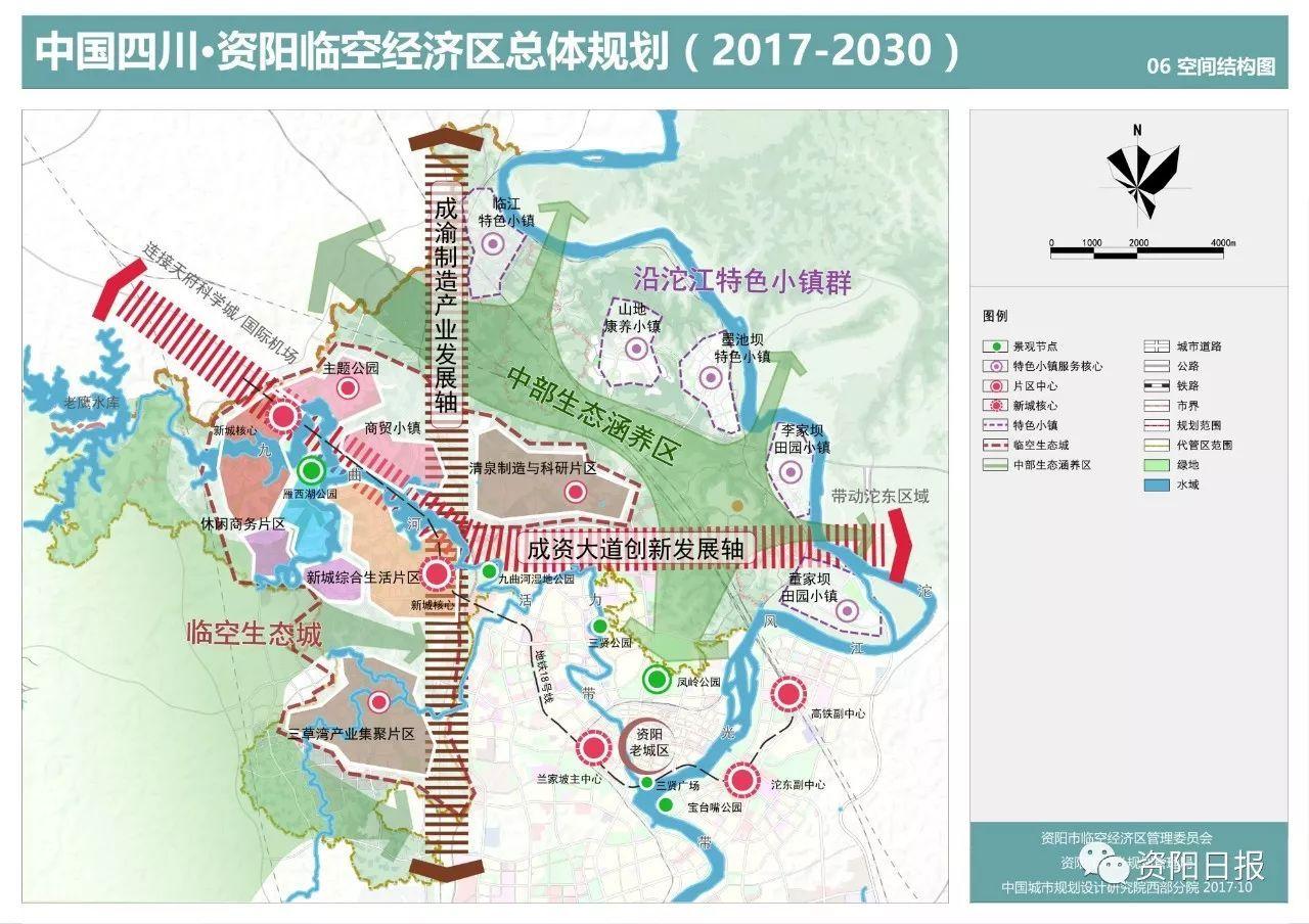 资阳临空经济区总体规划空间结构图.