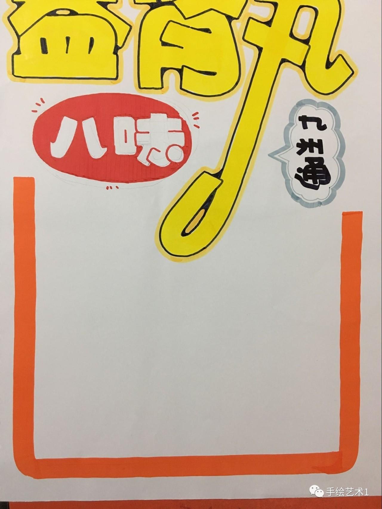 伟哥pop图片_【手绘POP】这个商品相信您的门店有,但是海报您们没有喔,周 ...