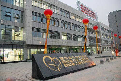 四川省妇幼保健院图片
