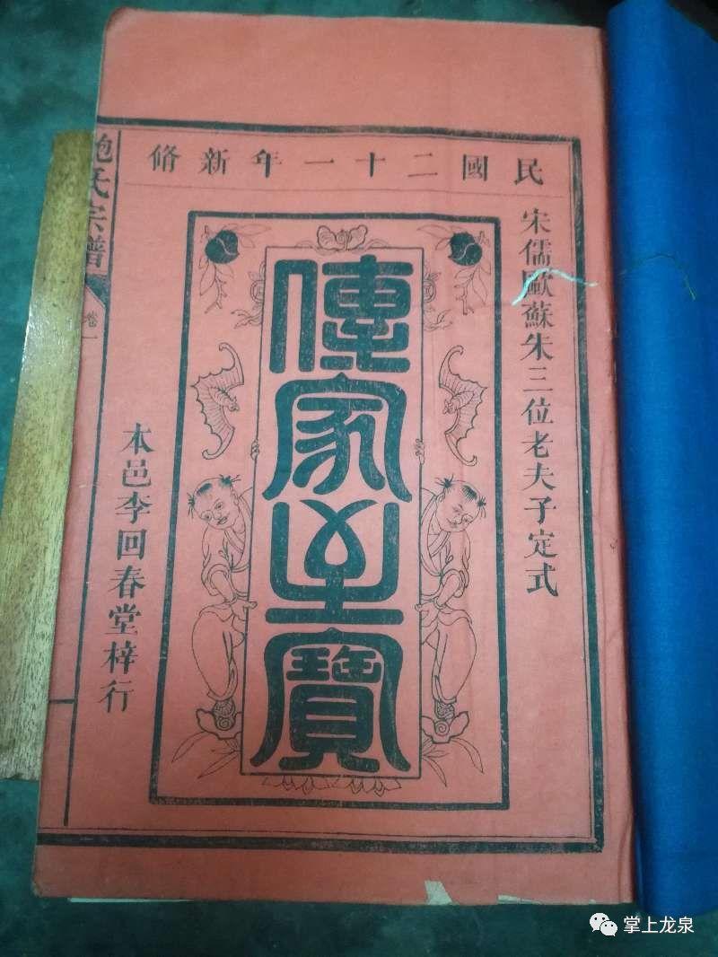 家风小故事丨一门百进士 龙泉黄南鲍氏兴盛史