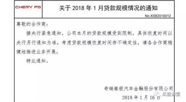 2018年央妈强监管,汽车金融公司需深思而后行!