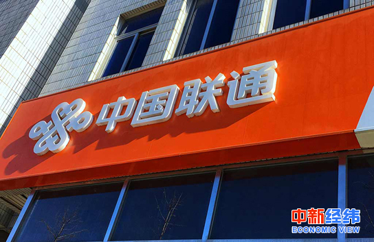 中国联通董事会拟提前换届 BATJ等战略股东代表占多数