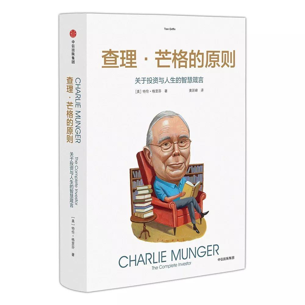 查理·芒格:像炒黄金那样投资,那是输者的玩法