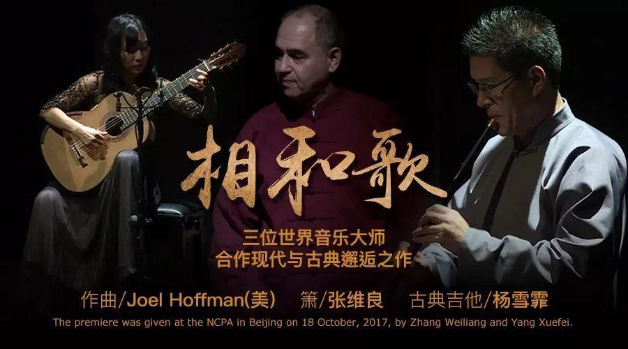 青青子衿 悠悠我心  且听三位世界音乐大师合作现代与古典邂逅