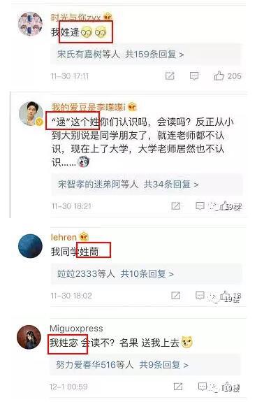 中国稀有好听的姓氏_中国稀有的姓氏,数数你知道几个?