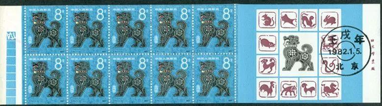 邮票辩伪 | 前三轮生肖狗邮票的真伪鉴定