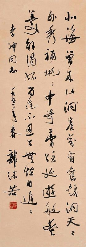康生和郭沫若书法欣赏:二人都擅草书,到底谁更胜一筹呢?图片