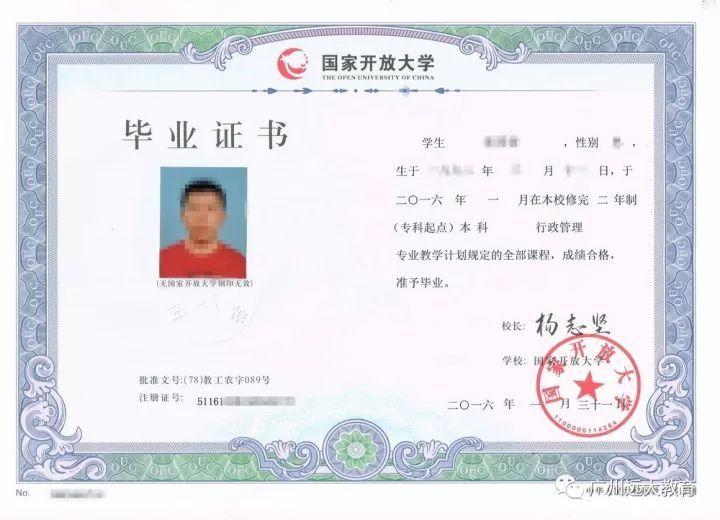 大专毕业证照片几寸_大专毕业证书上的照片一定要新华社拍的吗-