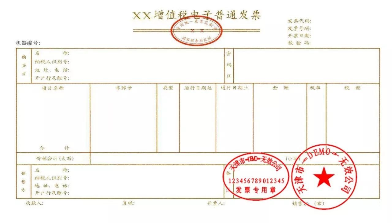 江南财贵人|财务常识:开票和接受发票时的注意