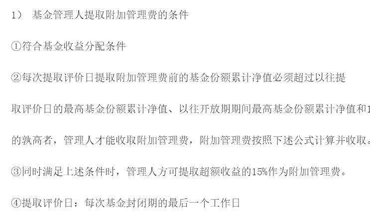 林鹏离任,15%附加管理费惹争议,东方红睿元基金未来怎么走
