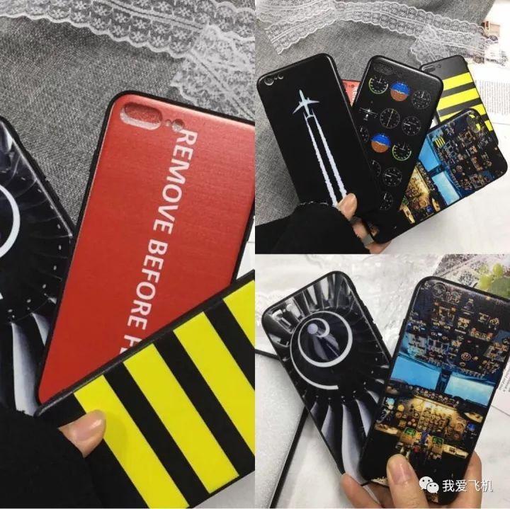 帅帅的飞行主题手机壳~