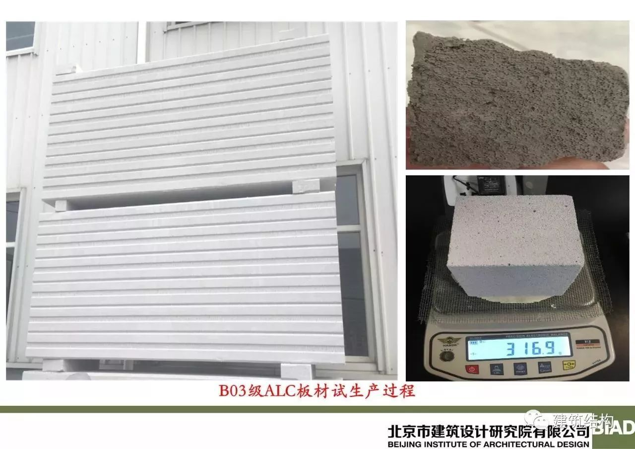ALC外墙板与钢框架连接节点的抗震性能分析--《钢结构》2016...