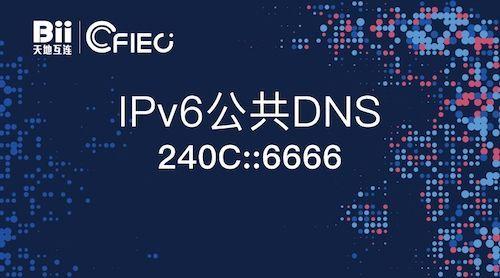 我国首个IPv6公共DNS正式发布:亦能解析IPv4