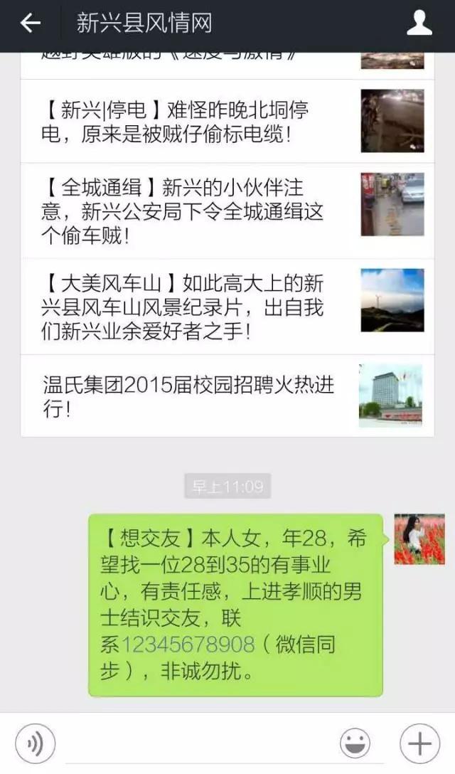 【便民信息第754期】新兴找工作、租房
