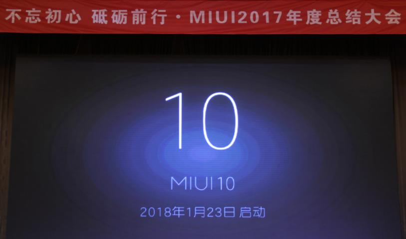 小米宣布MIUI 10研发正式启动