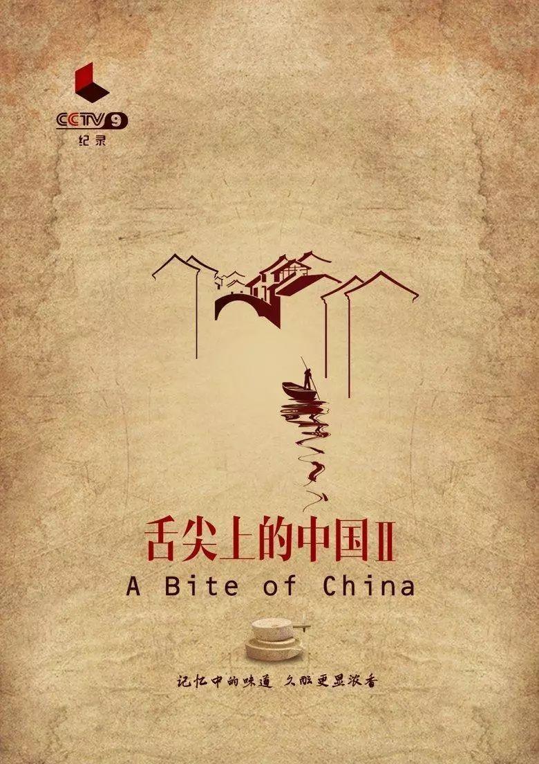 延续了一贯浓浓的中国传统色彩,故事第三季的《美食》将以寓意美食派对舌尖图片