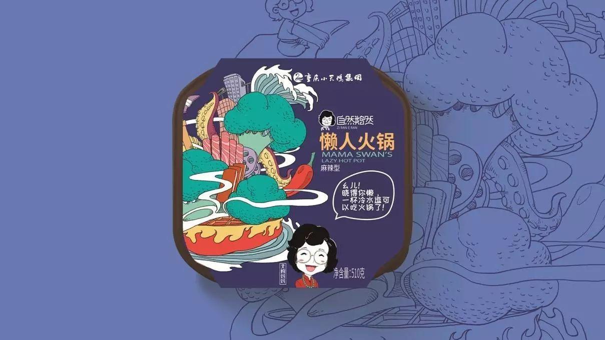 我们把重庆火锅装进了盒子里,对于学生,懒人,上班族,旅游等随时想吃