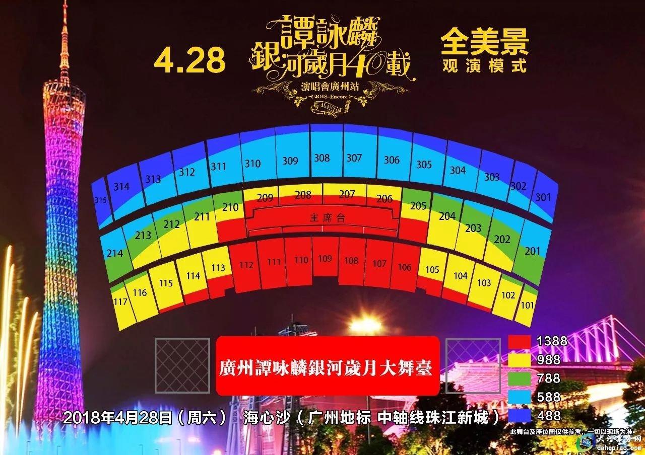 2018谭咏麟广州演唱会时间,地点,门票价格及演出详情图片
