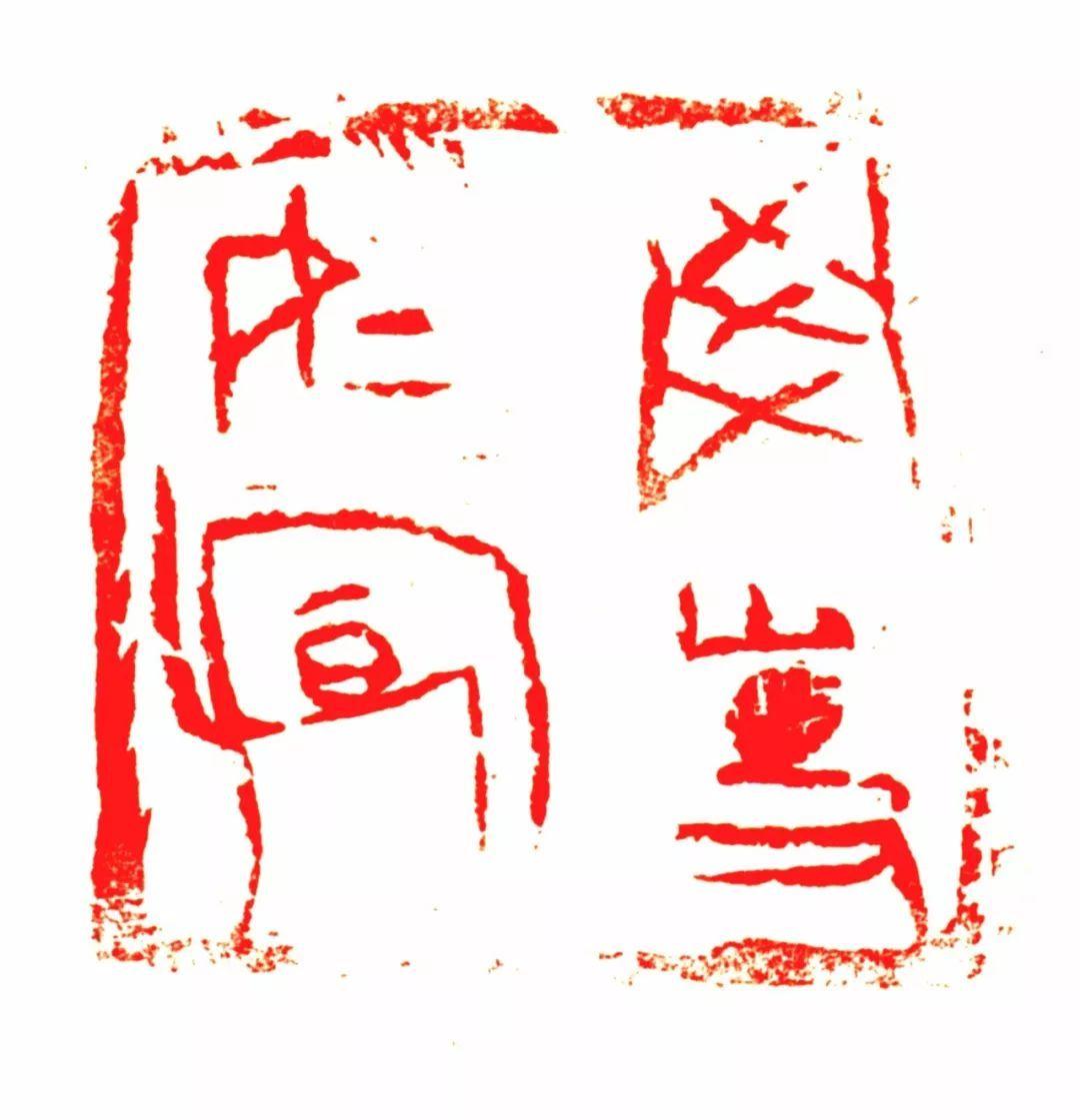 吕三 书画印 写意宋庄③