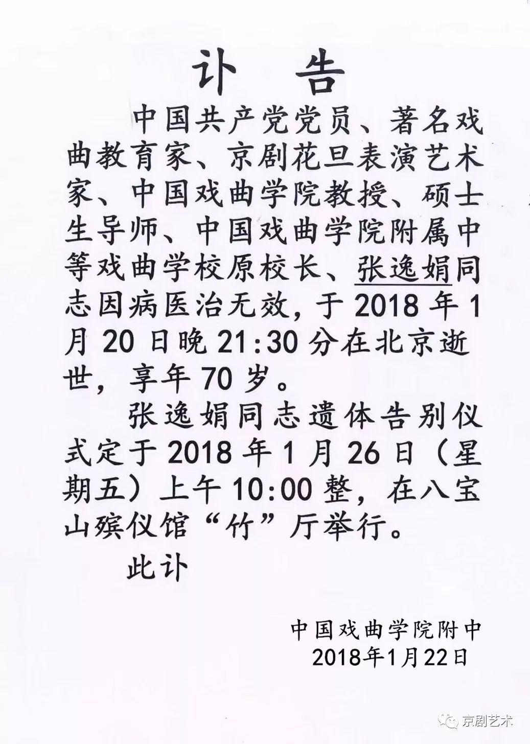 讣告:张逸娟同志遗体告别仪式定于2018年1月26日(星期五