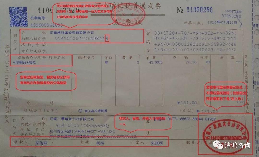 清鸿财务部解读:增值税发票出新规!这些发票不能用