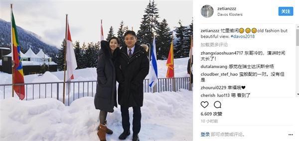 刘强东冬季达沃斯年会首秀 章泽天晒夫妻甜蜜合影