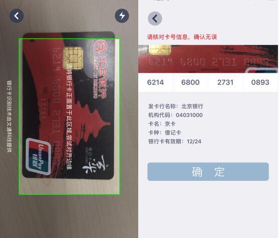 银行卡识别SDK,基于Android、iOS平台打造,本地扫描识别