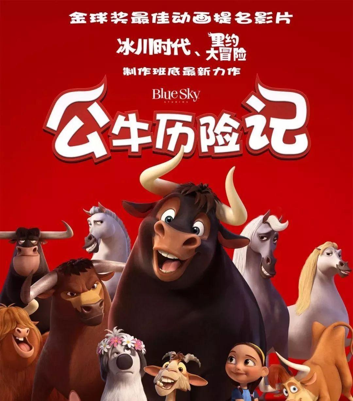 《公牛历险记》图片