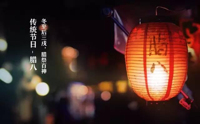 传统节日 | 腊八