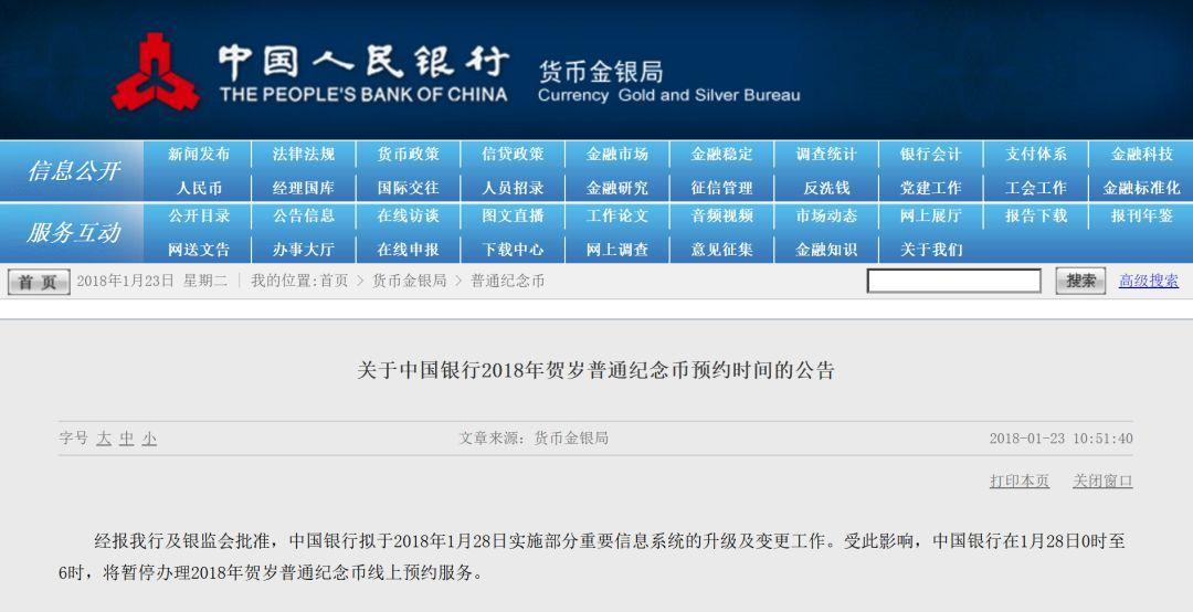 中国银行拟于2018年1月28日实施部分重要信息系统的升级及变更工作.