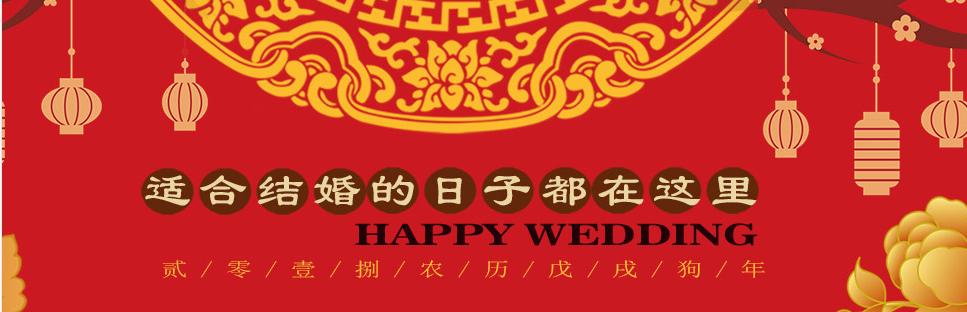 2018年3月结婚黄道吉日 3月结婚好日子一览表